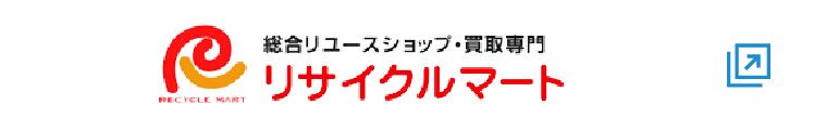 総合リユースショップ・買取専門リサイクルマート