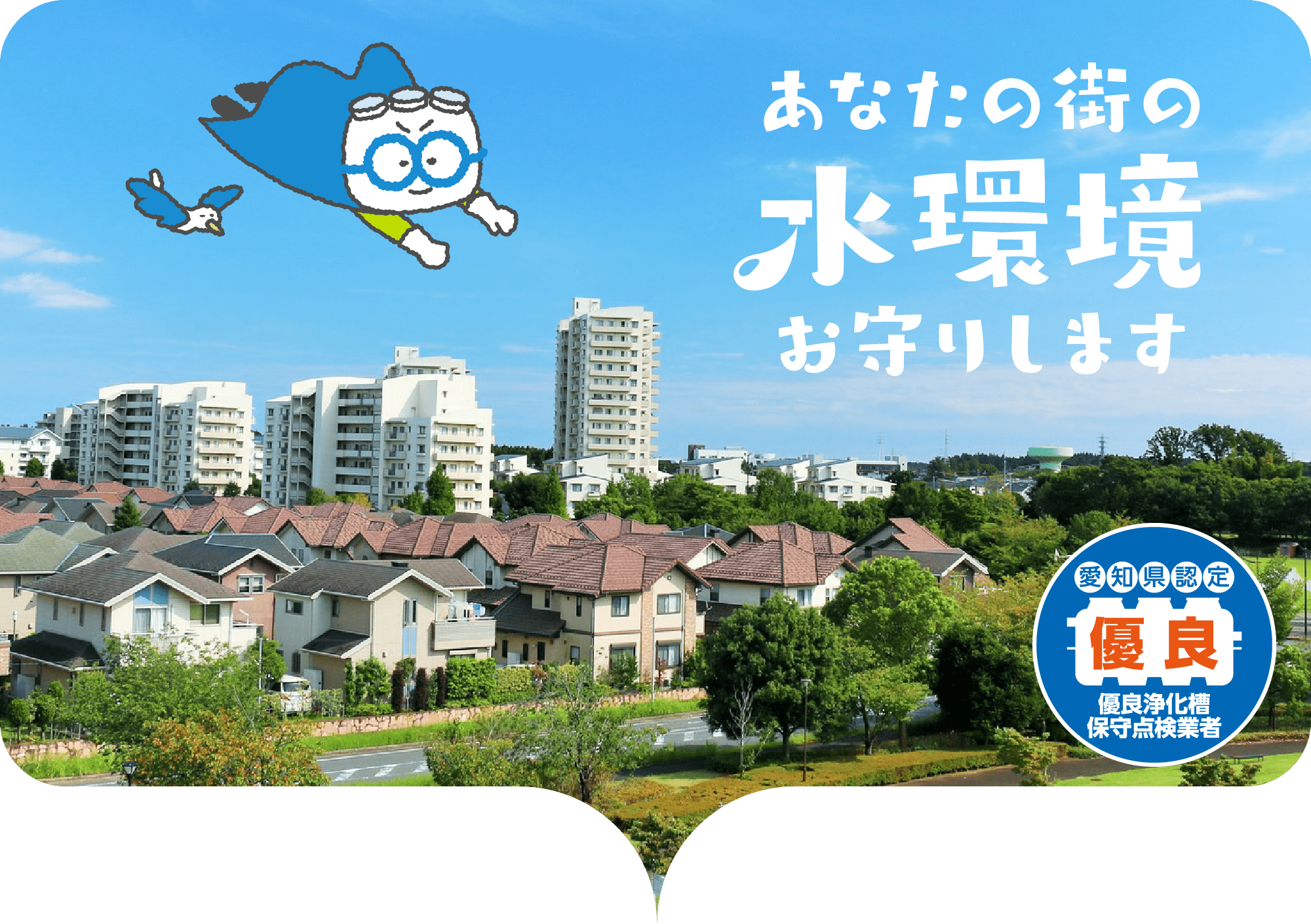 あなたの街の水環境をお守りします